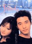 Fukada Kyoko, Won Bin