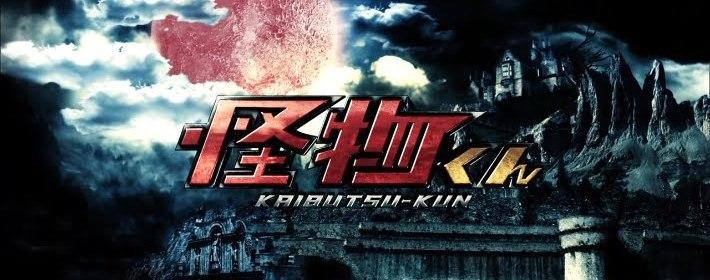 Kaibutsu-kun poster