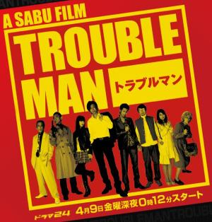 TROUBLEMAN poster
