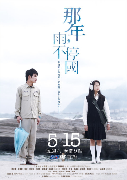 Year of the Rain poster