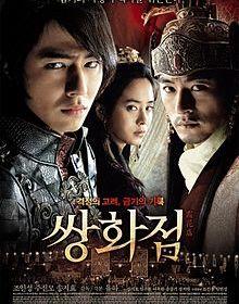 Jo In Sung, Song Ji Hyo