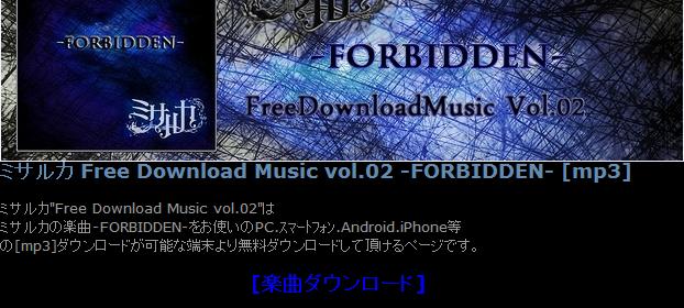 Misaruka - Forbidden