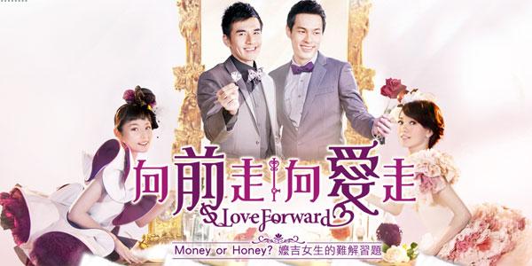 Love Forward banner