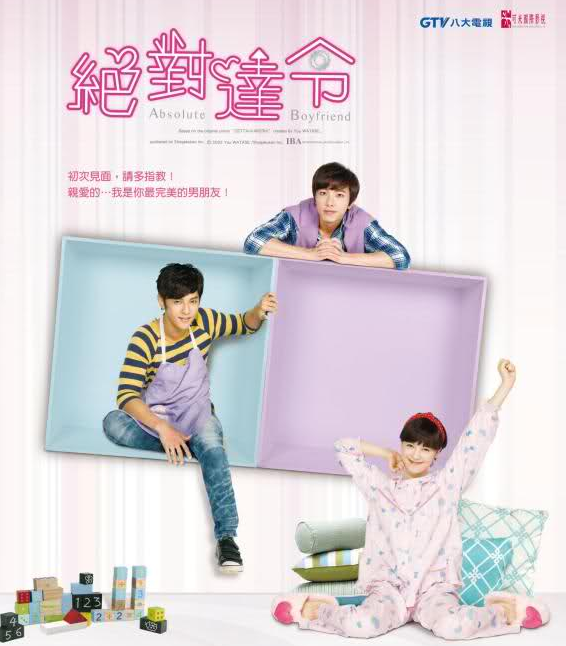 Absolute Boyfriend Taiwanese live action drama