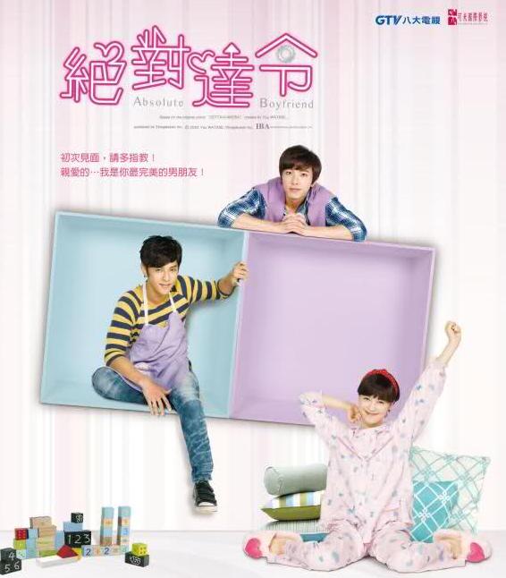 Absolute Boyfriend Taiwanese live action drama