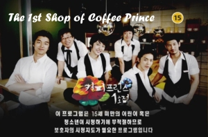 Coffee Prince poster