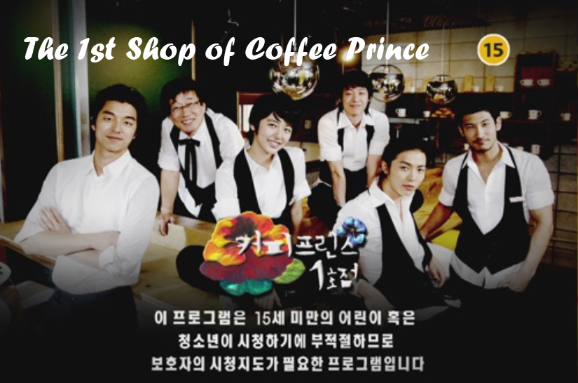 Coffee Prince poster