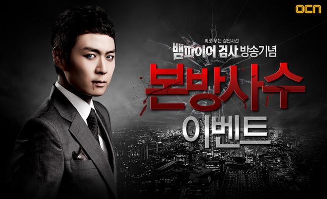 Vampire Prosecutor poster
