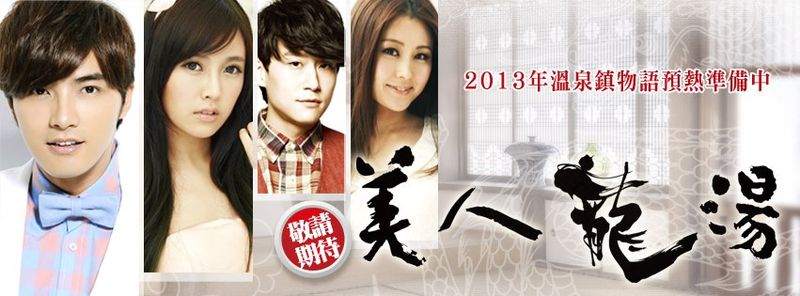 Spring Love main cast