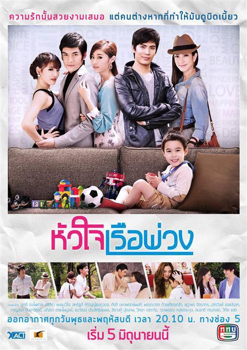 Thai Drama Review: Hua Jai Rua Puang | Asian Addicts Anonymous