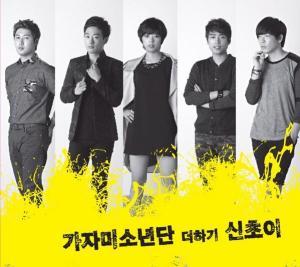 Go! Dandy Boys, Shin Cho-i