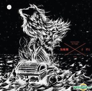 Weibird - Journey Into the Night