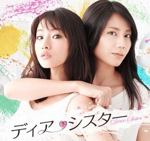 Ishihara Satomi, Matsushita Nao