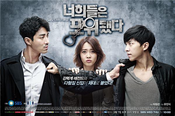 Cha Seung Won, Go Ara, Lee Seung Gi