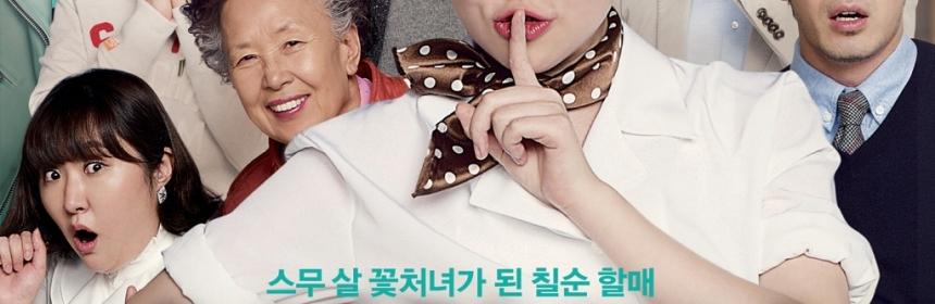 Miss Granny OST