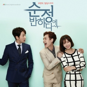 Falling for Soon Jung OST