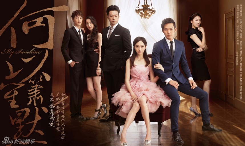 My Sunshine cdrama cast