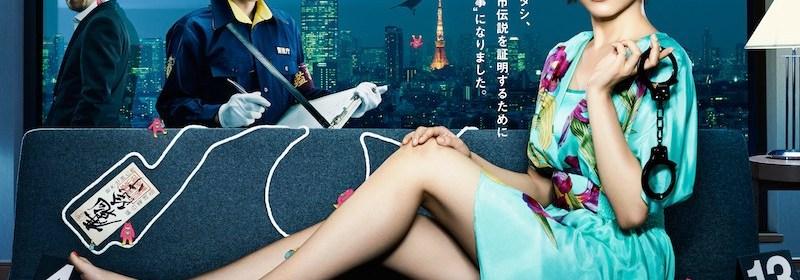 I Love Tokyo Legend 1