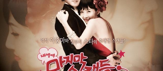 Choi Jung Sil, Jung Joon Ho