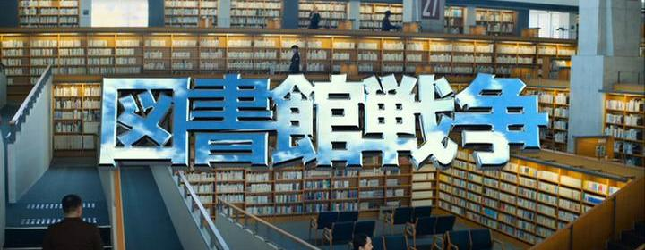 Library Wars Japanese movie