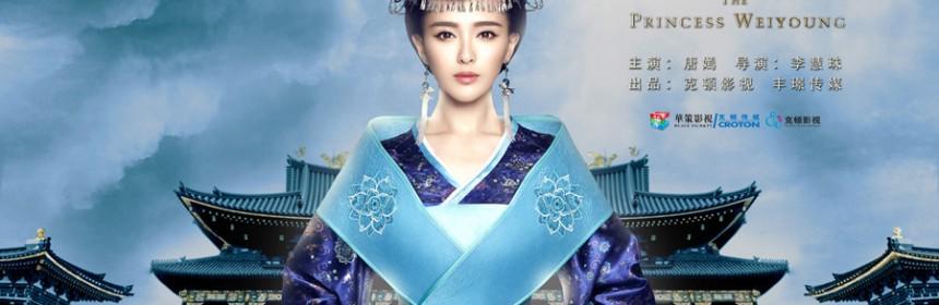 Tiffany Tang Princess Weiyoung