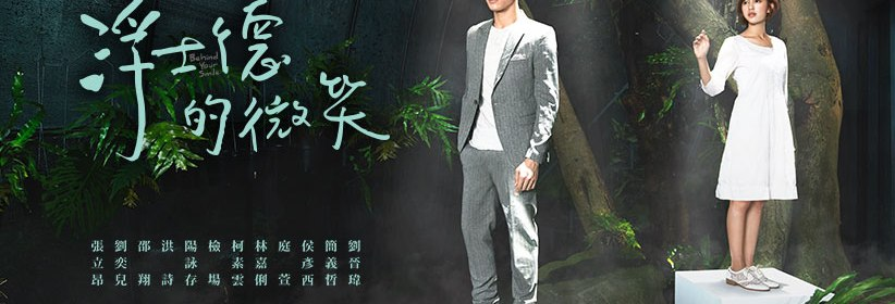 Behind Your Smile promotional poster