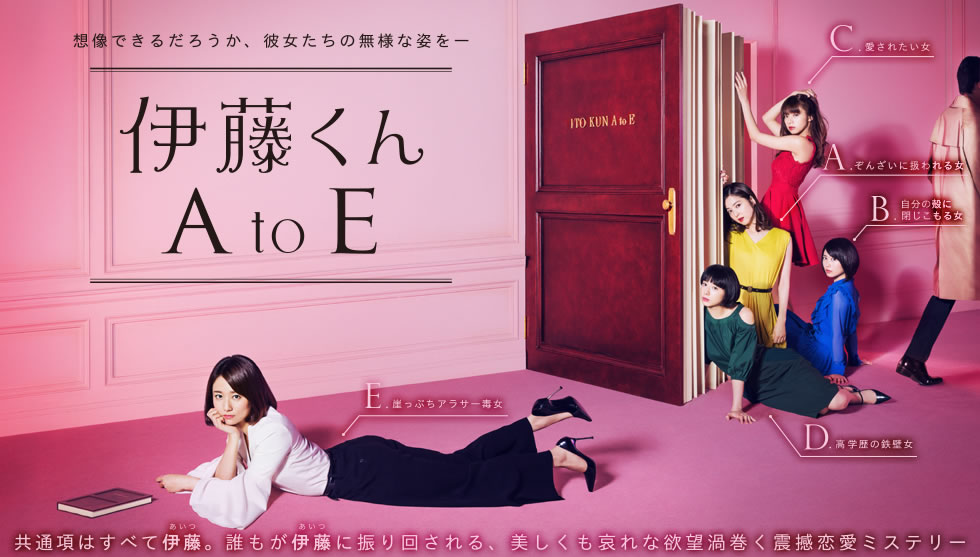 Jdrama Review: Ito-kun A to E