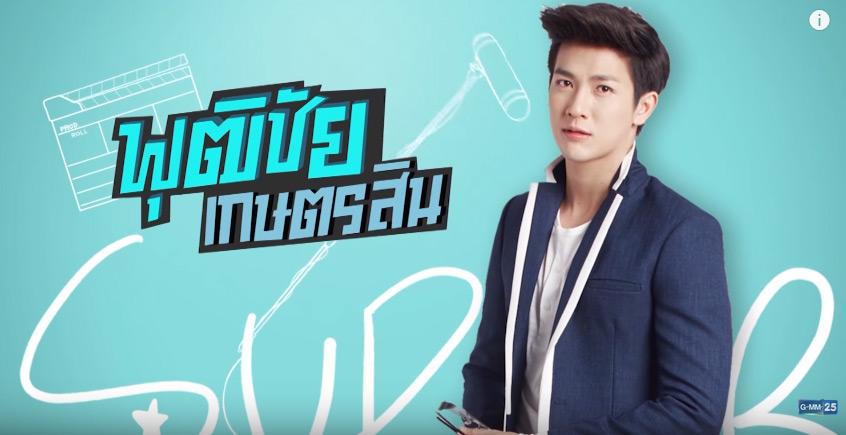 Thai Dramas Come to Netflix