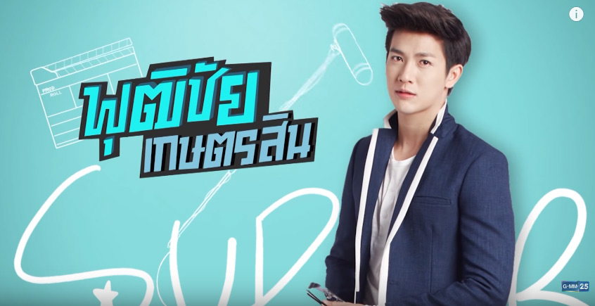 Push Thai Actor