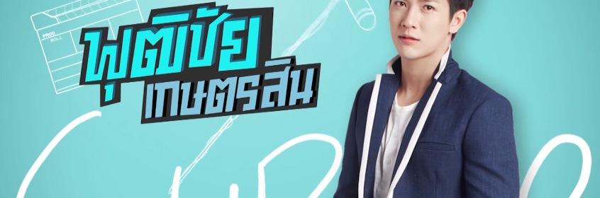 Push Thai Actor