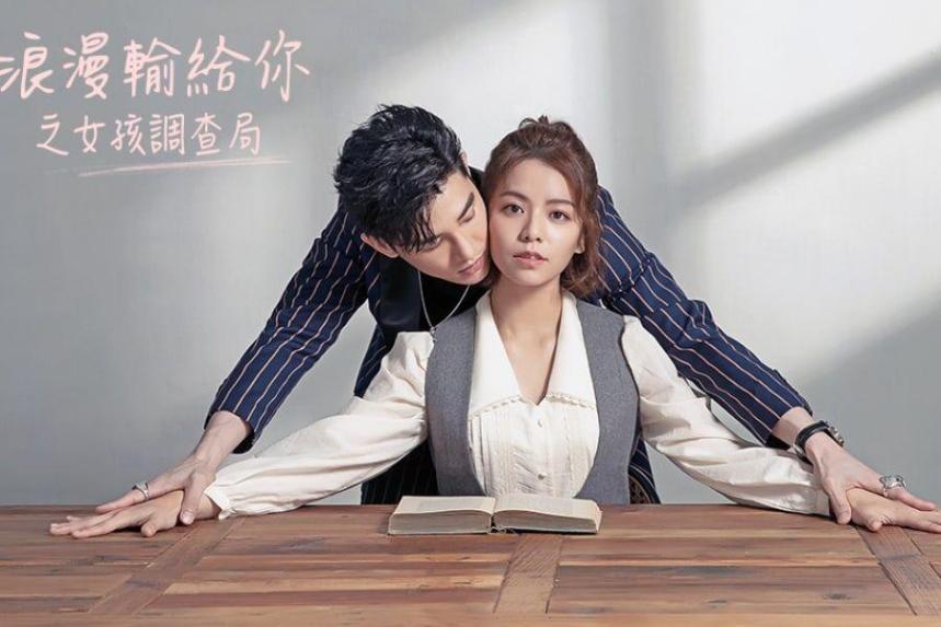 2020 Taiwanese Drama Lost Romance