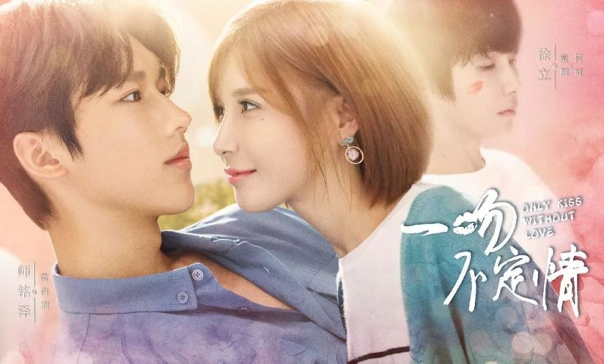 2018 Chinese drama Only Kiss Without Love
